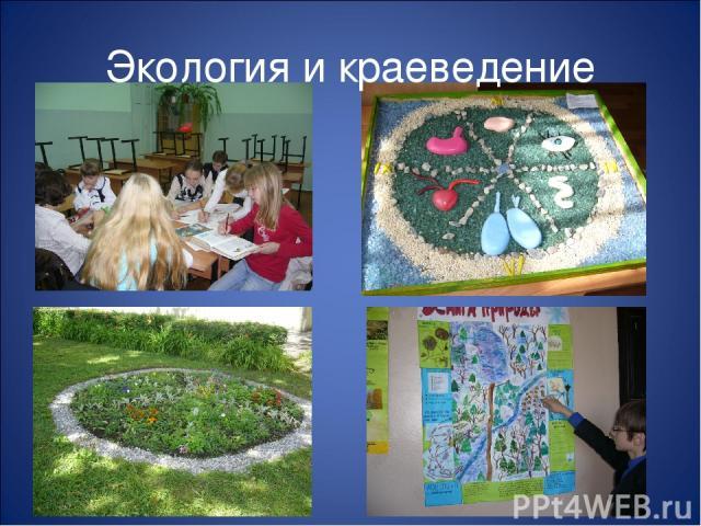 Экология и краеведение