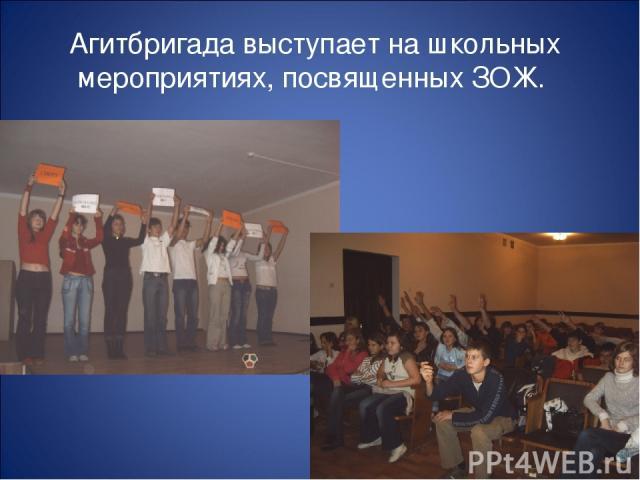 Агитбригада выступает на школьных мероприятиях, посвященных ЗОЖ.