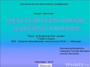 Школьная научно-практическая конференция Секция «Биология» Решетов Владислав Ана