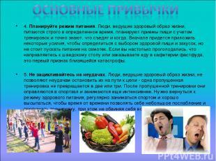 4. Планируйте режим питания. Люди, ведущие здоровый образ жизни, питаются строго
