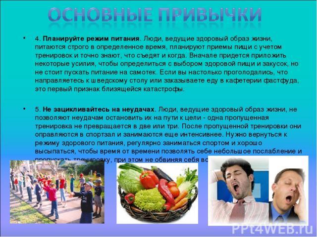 4. Планируйте режим питания. Люди, ведущие здоровый образ жизни, питаются строго в определенное время, планируют приемы пищи с учетом тренировок и точно знают, что съедят и когда. Вначале придется приложить некоторые усилия, чтобы определиться с выб…