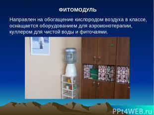 ФИТОМОДУЛЬ Направлен на обогащение кислородом воздуха в классе, оснащается обору