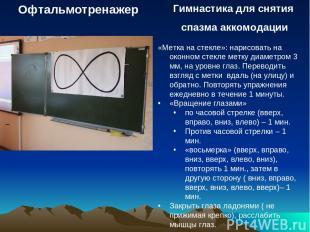 Офтальмотренажер Гимнастика для снятия спазма аккомодации «Метка на стекле»: нар