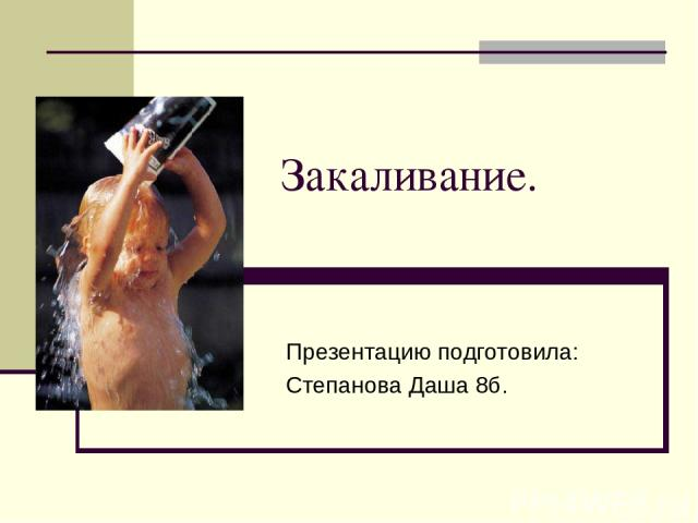 Закаливание. Презентацию подготовила: Степанова Даша 8б.