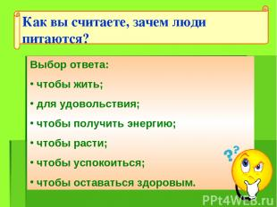 Выбор ответа: чтобы жить; для удовольствия; чтобы получить энергию; чтобы расти;
