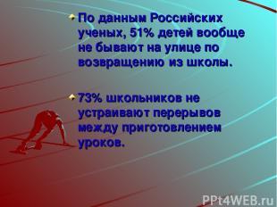 По данным Российских ученых, 51% детей вообще не бывают на улице по возвращению