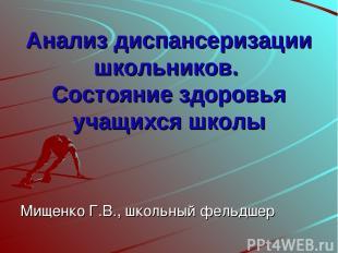 Анализ диспансеризации школьников. Состояние здоровья учащихся школы Мищенко Г.В