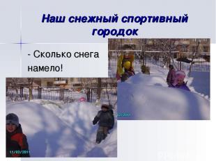 Наш снежный спортивный городок - Сколько снега намело!
