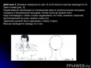 Действие 2. Боковые поверхности шеи. В этой области массаж проводится по трем то