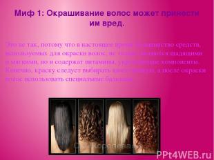 Миф 1: Окрашивание волос может принести им вред. Это не так, потому что в настоя