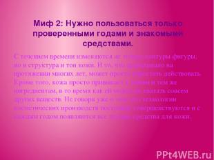 Миф 2: Нужно пользоваться только проверенными годами и знакомыми средствами. С т