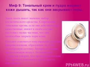 Миф 9: Тональный крем и пудра мешают коже дышать, так как они закрывают поры. Зд