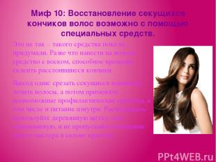 Миф 10: Восстановление секущихся кончиков волос возможно с помощью специальных с