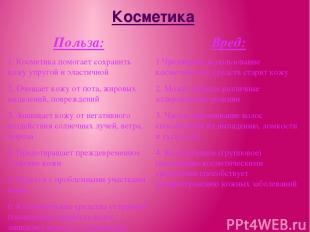 Косметика Польза: 1. Косметика помогает сохранить кожу упругой и эластичной 2. О