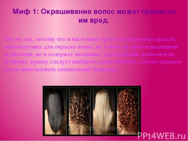 Миф 1: Окрашивание волос может принести им вред. Это не так, потому что в настоящее время большинство средств, используемых для окраски волос, не только являются щадящими и мягкими, но и содержат витамины, укрепляющие компоненты. Конечно, краску сле…