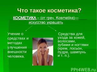 Что такое косметика? Средства для ухода за кожей, волосами, зубами и ногтями (кр