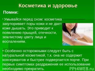Косметика и здоровье Умывайся перед сном: косметика закупоривает поры кожи и не