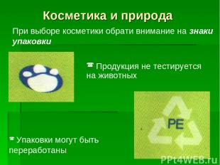 Косметика и природа При выборе косметики обрати внимание на знаки упаковки Проду