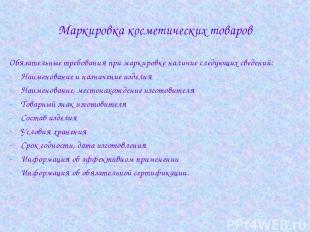 Обязательные требования при маркировке наличие следующих сведений: Наименование
