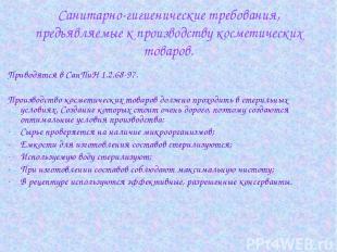 Приводятся в СанПиН 1.2.68-97. Производство косметических товаров должно проходи
