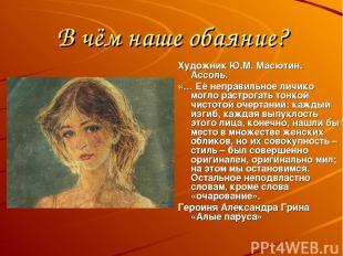 В чём наше обаяние? Художник Ю.М. Масютин. Ассоль. «… Её неправильное личико мог