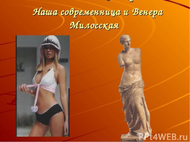 Символы женской красоты Наша современница и Венера Милосская