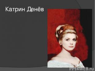 Катрин Денёв