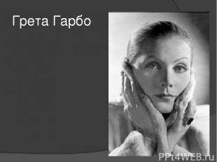 Грета Гарбо