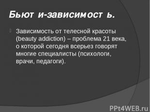 Бьюти-зависимость. Зависимость от телесной красоты (beauty addiction) – проблема