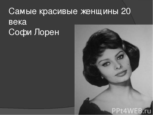 Самые красивые женщины 20 века Софи Лорен