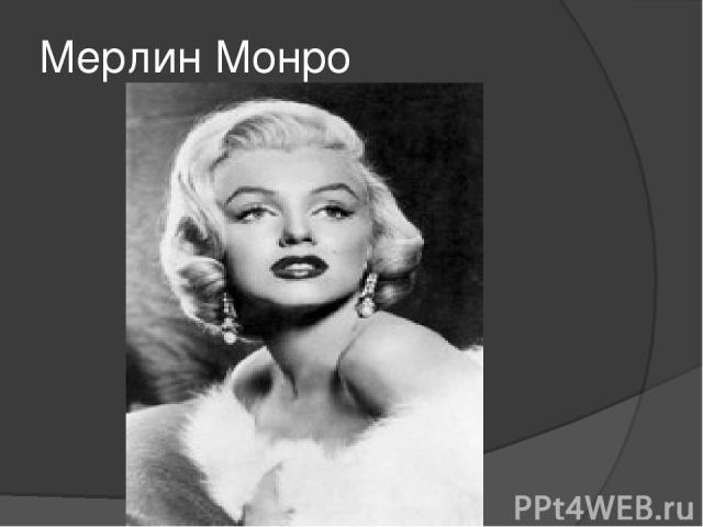 Мерлин Монро