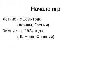 Начало игр Летние - с 1896 года (Афины, Греция) Зимние – с 1924 года (Шамони, Фр