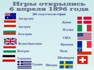 Дания Австралия Австрия Болгария Великобритания Венгрия Германия Греция 241 спор