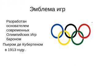 Эмблема игр Разработан основателем современных Олимпийских Игр бароном Пьером де