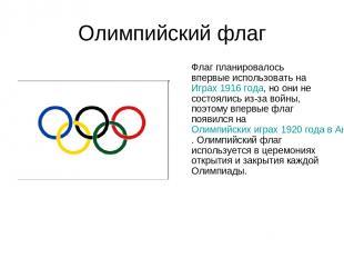 Олимпийский флаг Флаг планировалось впервые использовать на Играх 1916 года, но