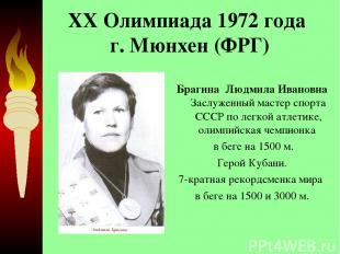 XX Олимпиада 1972 года г. Мюнхен (ФРГ) Брагина Людмила Ивановна Заслуженный мас