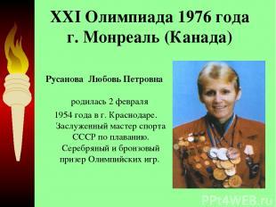 XXI Олимпиада 1976 года г. Монреаль (Канада) Русанова Любовь Петровна родилас