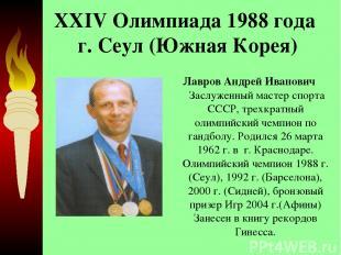 XXIV Олимпиада 1988 года г. Сеул (Южная Корея) Лавров Андрей Иванович Заслуженн