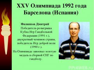 XXV Олимпиада 1992 года Барселона (Испания) Филиппов Дмитрий Победитель розыгр