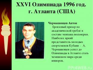 XXVI Олимпиада 1996 год. г. Атланта (США) Чермашенцев Антон бронзовый призер по