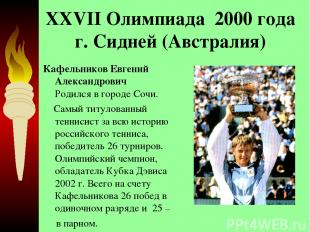 XXVII Олимпиада 2000 года г. Сидней (Австралия) Кафельников Евгений Александров