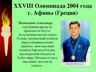 XXVIII Олимпиада 2004 года г. Афины (Греция) Москаленко Александр серебряный пр