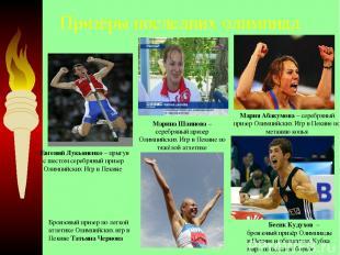 Призёры последних олимпиад Бесик Кудухов – бронзовый призёр Олимпиады в Пекине и