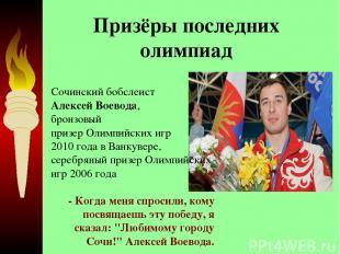 Призёры последних олимпиад Сочинский бобслеист Алексей Воевода, бронзовый призер