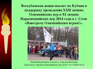 Всекубанская акция шагает по Кубани в поддержку проведения XXII зимних Олимпийск