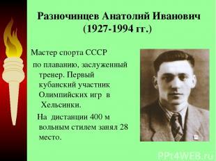 Разночинцев Анатолий Иванович (1927-1994 гг.) Мастер спорта СССР по плаванию, з