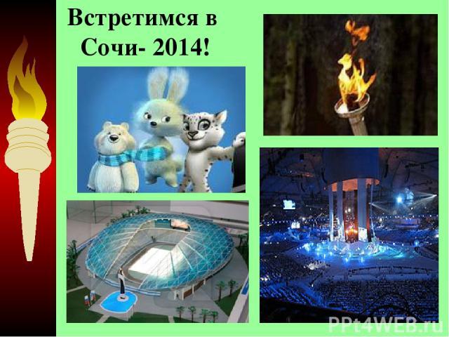 Встретимся в Сочи- 2014!