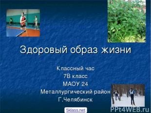 Здоровый образ жизни Классный час 7В класс МАОУ 24 Металлургический район Г.Челя