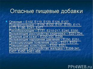 Опасные пищевые добавки Опасные – Е102, Е110, Е120, Е124, Е127. Подозрительные –