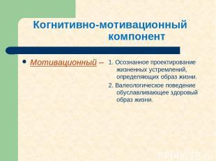 Когнитивно-мотивационный компонент Мотивационный – 1. Осознанное проектирование
